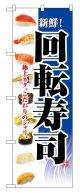 のぼり旗 回転寿司