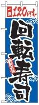 のぼり旗 一皿120円より回転寿司