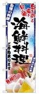のぼり旗 海鮮料理