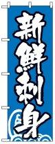 のぼり旗 新鮮刺身