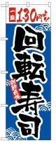 のぼり旗 一皿130円より回転寿司