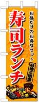 のぼり旗 寿司ランチ