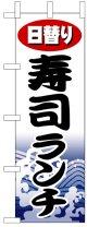 のぼり旗 日替り寿司ランチ