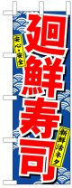 のぼり旗 廻鮮寿司
