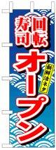 のぼり旗 回転寿司オープン