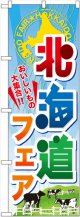 のぼり旗 北海道フェア
