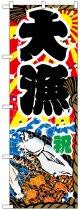 のぼり旗 大漁