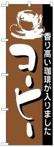 のぼり旗 コーヒー