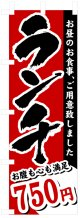 のぼり旗 ランチ750円