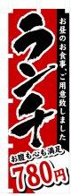 のぼり旗 ランチ780円
