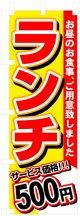 のぼり旗 ランチ500円
