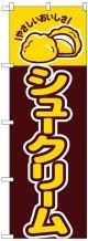 のぼり旗 シュークリーム