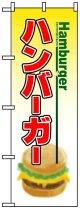 のぼり旗 ハンバーガー
