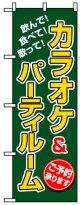 のぼり旗 カラオケ&パーティルーム