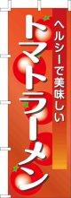 激安のぼり旗 トマトラーメン
