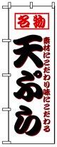 のぼり旗 天ぷら