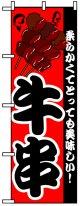 のぼり旗 牛串