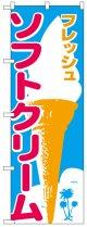 のぼり旗 ソフトクリーム