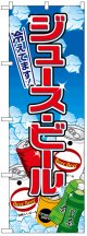 のぼり旗 ジュース・ビール