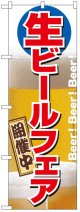 のぼり旗 生ビールフェア開催中