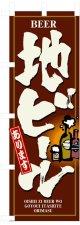 のぼり旗 地ビール