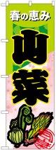 のぼり旗 山菜