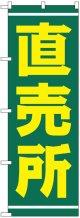 のぼり旗 直売所
