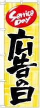 のぼり旗 広告の日