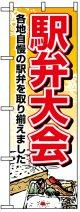 のぼり旗 駅弁大会