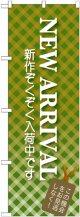 のぼり旗 NEW ARRIVAL