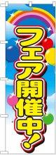 のぼり旗 フェア開催中!