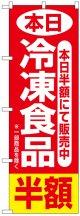 のぼり旗 本日冷凍食品半額