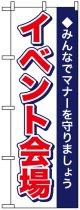 のぼり旗 イベント会場
