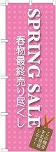 のぼり旗 SPRING SALE