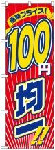 のぼり旗 100円均一