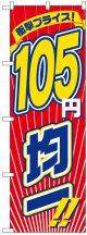 のぼり旗 105円均一