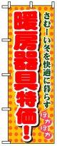 のぼり旗 暖房器具特価!