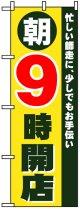 のぼり旗 朝9時開店