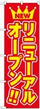のぼり旗 リニューアルオープン
