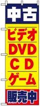 のぼり旗 中古ビデオDVDCDゲーム販売中