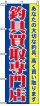 のぼり旗 釣具買取専門店