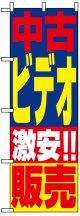 のぼり旗 中古ビデオ激安!!販売