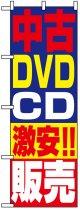 のぼり旗 中古DVDCD激安!!販売