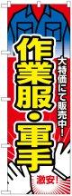 のぼり旗 作業服・軍手