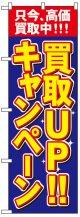 のぼり旗 買取UP!!キャンペーン