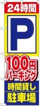 のぼり旗 24時間P100円パーキング時間貸し駐車場