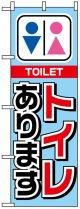 のぼり旗 トイレあります