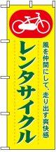のぼり旗 レンタサイクル
