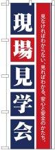 のぼり旗 現地見学会