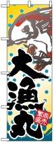 のぼり旗 大漁丸
